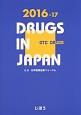 日本医薬品集 一般薬 2016-2017