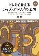 ドレミで覚えるジャズ・アドリブの法則 CD付き 4つの素材を知り、その組み合わせ方を知ればアドリブ