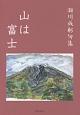 山は富士 瀬川成躬句集