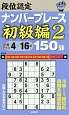 段位認定 ナンバープレース 初級編 150題 (2)