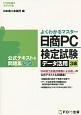 日商PC検定試験 データ活用 3級 公式テキスト&問題集 よくわかるマスター