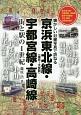 京浜東北線(東京~大宮間)・宇都宮線・高崎線 街と駅の1世紀 懐かしい沿線写真で訪ねる