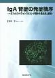 IgA腎症の発症機序 ヘモフィルス・パラインフルエンザ菌体外膜抗原と扁桃
