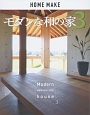 モダンな和の家 (3)