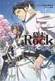 幕末Rock 誠の道 一縷の光