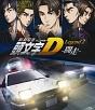 新劇場版 頭文字[イニシャル]D Legend2 -闘走-(通常盤)