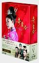 奇皇后 -ふたつの愛 涙の誓い- DVD BOX5