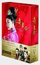 奇皇后 -ふたつの愛 涙の誓い- Blu-ray BOX5