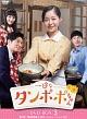 一途なタンポポちゃん DVD-BOX3
