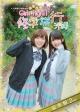 青春学園 Girls High↑↑ ファンディスク 修学旅行 in 沖縄(豪華盤)