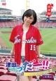 津田のラジオ「っだー!!」ファンディスク VOL.2 ~広島編~(豪華盤)