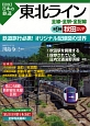 図説・日本の鉄道 東北ライン 秋田エリア 全線・全駅・全配線(9)
