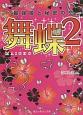 舞蝶 最強姫と秘密の恋 (2)