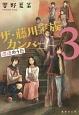 ザ・藤川家族カンパニー 漂流のうた (3)