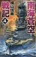 南海蒼空戦記 太平洋艦隊強襲 (4)