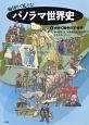 輪切りで見える!パノラマ世界史 大きく動きだす世界 (4)