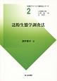 送粉生態学調査法 生態学フィールド調査法シリーズ2
