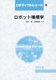 ロボット機構学 ロボティクスシリーズ8