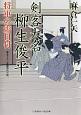 剣客大名 柳生俊平 将軍の影目付