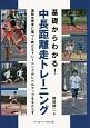 基礎からわかる!中長距離走トレーニング 運動生理学に基づく新たなトレーニングがレベルアップ
