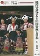 稲作文化にみる中国貴州と日本