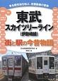 東武スカイツリーライン(伊勢崎線) 街と駅の今昔物語 有名観光地を結ぶ、老舗路線の愛称