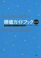 褥瘡ガイドブック<第2版> 褥瘡予防・管理ガイドライン<第4版>準拠