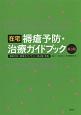 在宅褥瘡予防・治療ガイドブック<第3版> 褥瘡予防・管理ガイドライン<第4版>準拠