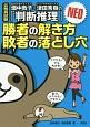畑中敦子×津田秀樹の「判断推理」 勝者の解き方 敗者の落とし穴 NEO 公務員試験