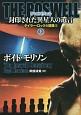THE ROSWELL 封印された異星人の遺言(上) タイラー・ロックの冒険3