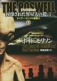 THE ROSWELL 封印された異星人の遺言(下) タイラー・ロックの冒険3