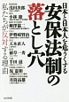 日本と日本人を危うくする 安保法制の落とし穴