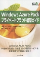 Windows Azure Packプライベートクラウド構築ガイド Windows Azure PackとHyper-