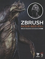 ZBRUSHキャラクター&クリーチャー ZBrush Characters & Creat