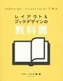 InDesign/Illustratorで学ぶ レイアウト&ブックデザインの教科書