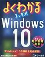 よくわかるスッキリ!Windows10 電子書籍付き Windows10の機能を完全解説!