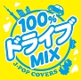 100%ドライブmix -JPOP COVERS-