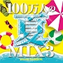 100万人の夏MIX3 mixed by DJ ROYAL