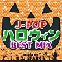 J-POPハロウィンBEST MIX Mixed by DJ SPARK