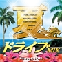 夏ドライブMIX Mixed by DJ SPARK