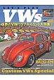 LET'S PLAY VWs 特集:世界のVWクラブ&イベント大特集 (48)