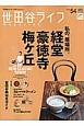 世田谷ライフmagazine 私の居場所。経堂・豪徳寺・梅ヶ丘 世田谷の暮らしがもっと楽しくなる、旬の情報満載マガ(54)