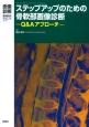 画像診断 臨時増刊号 35-11 2015.9 テップアップのための骨軟部画像診断 Q&Aアプローチ