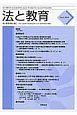 法と教育 2014 (5)