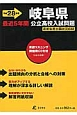 岐阜県 最近5年間 公立高校入試問題 平成28年 CD付 最新年度志願状況収録
