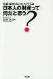 日本人の財産って何だと思う? 権藤成卿と私の日本再生論