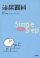 泌尿器科 Simple Step SERIES