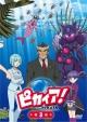 NHK放送90周年記念アニメ「ピカイア!」 3
