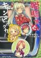 姫騎士とキャンピングカー