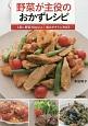 野菜が主役のおかずレシピ 1品に野菜350g以上!献立がすぐに決まる